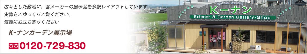 京都南部・奈良の外構・エクステリアのK-ナンガーデン展示場は、京都府木津川市木津宮ノ内5番地