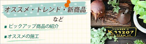 K-ナンガーデン展示場 「オススメ・トレンド・新商品」